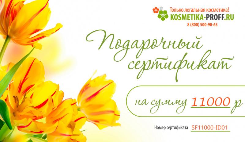 Подарочный сертификат (Сертификат на 11000 рублей) фото