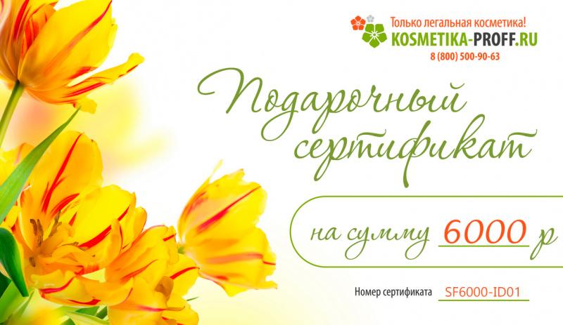Подарочный сертификат (Сертификат на 6000 рублей) фото