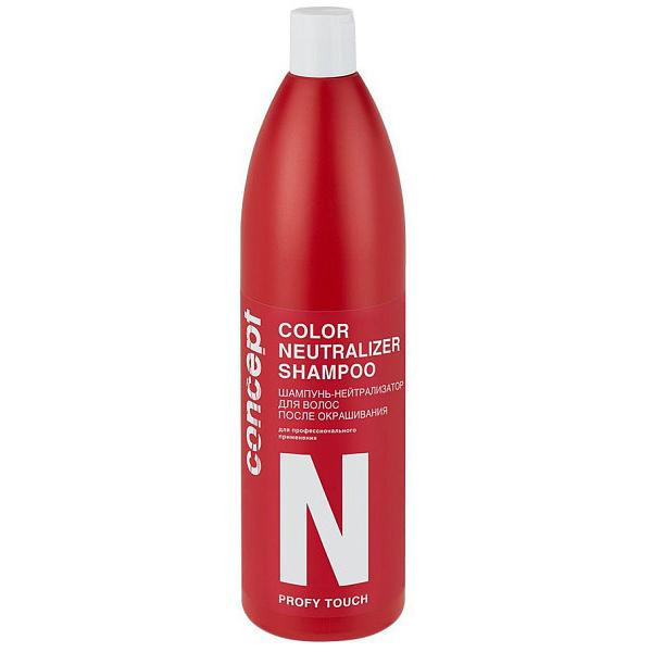 Купить Шампунь-нейтрализатор для волос после окрашивания Color Neutralizer Shampoo (12427, 1000 мл), Concept (Россия)
