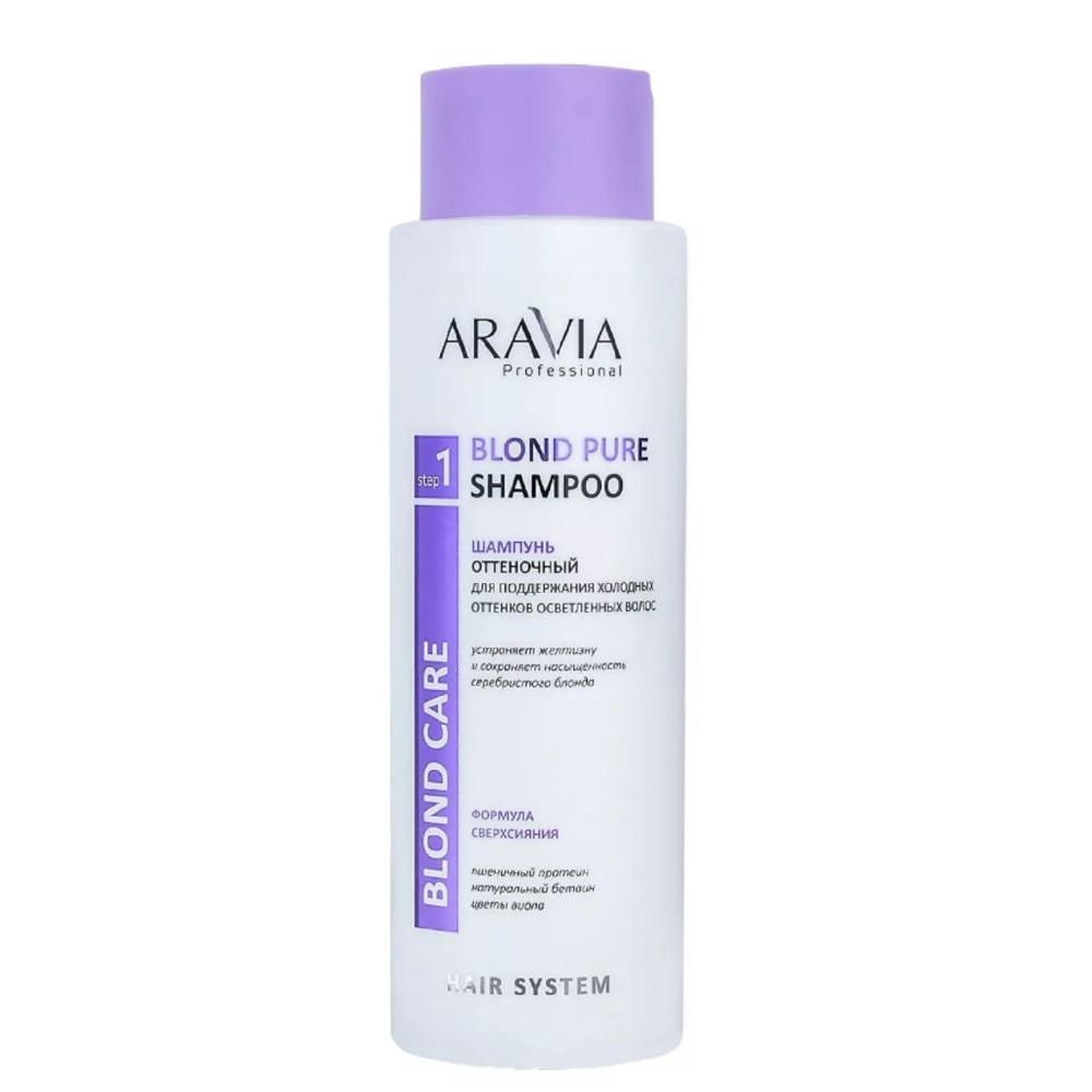 Шампунь оттеночный для поддержания холодных оттенков осветленных волос Blond Pure Shampoo Aravia