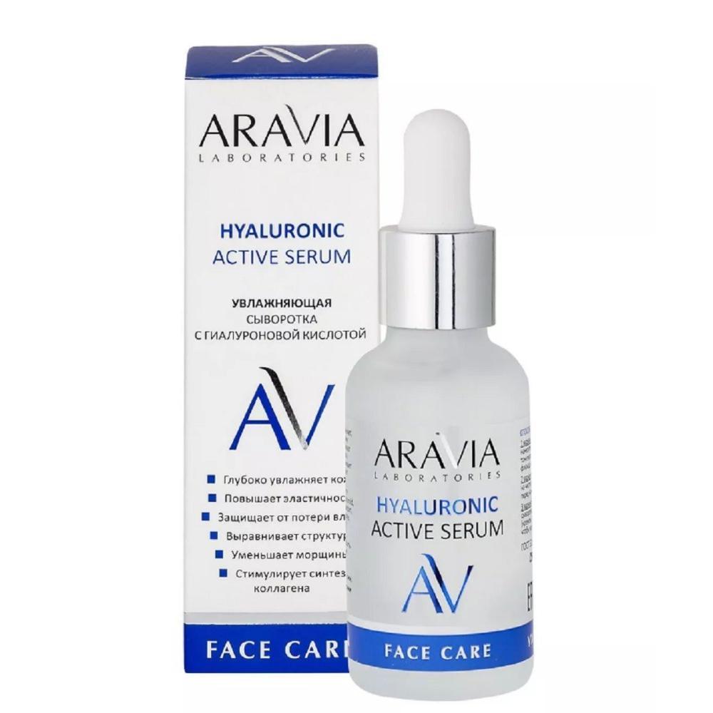 Увлажняющая сыворотка с гиалуроновой кислотой Hyaluronic Active Serum Aravia