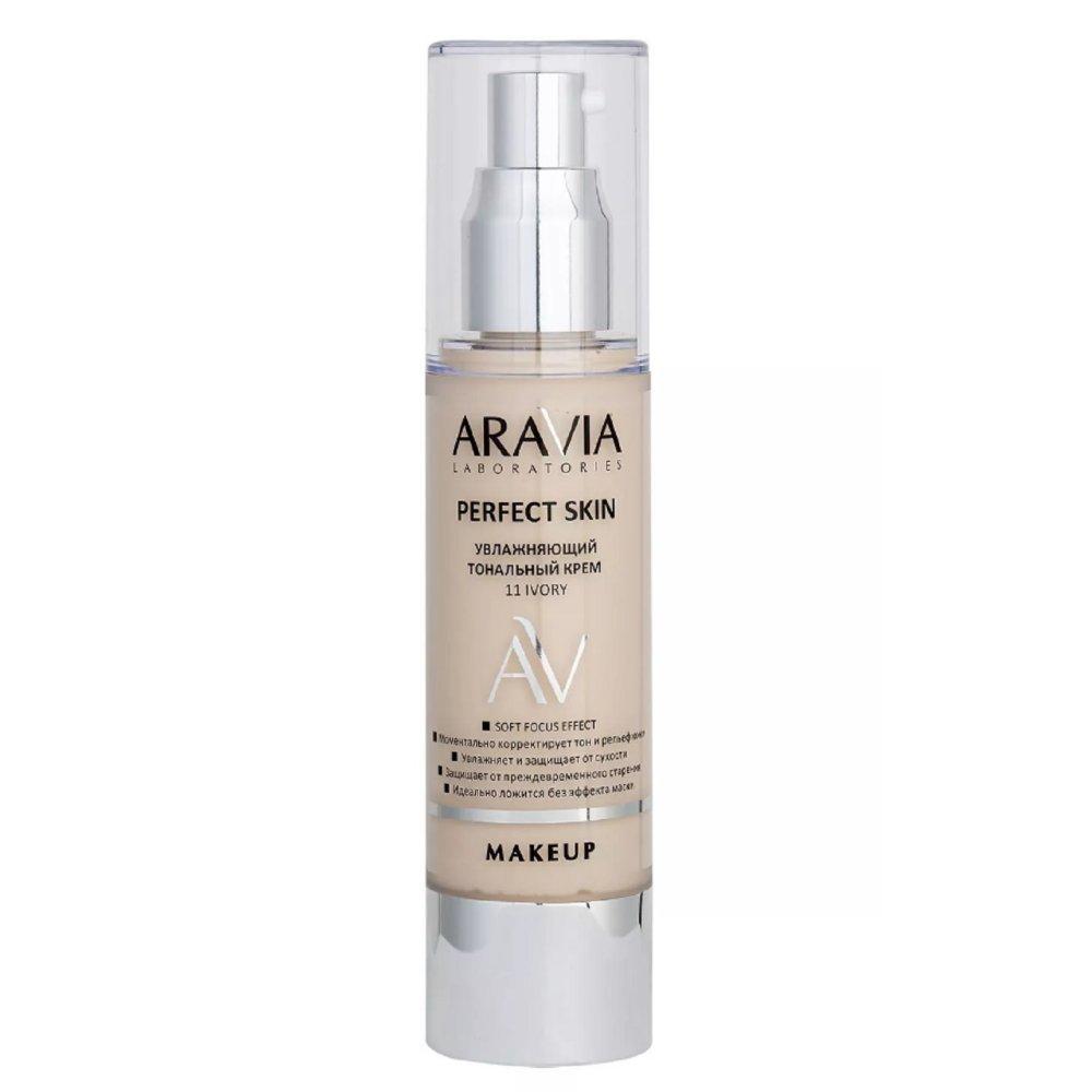 Увлажняющий тональный крем 11 Ivory Perfect Skin (А054, 13, Light Beige, 50 мл) Aravia