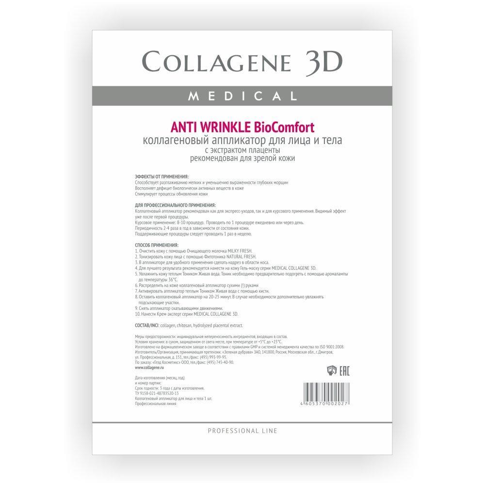 Аппликатор Anti wrinkle с плацентолью, лист фото