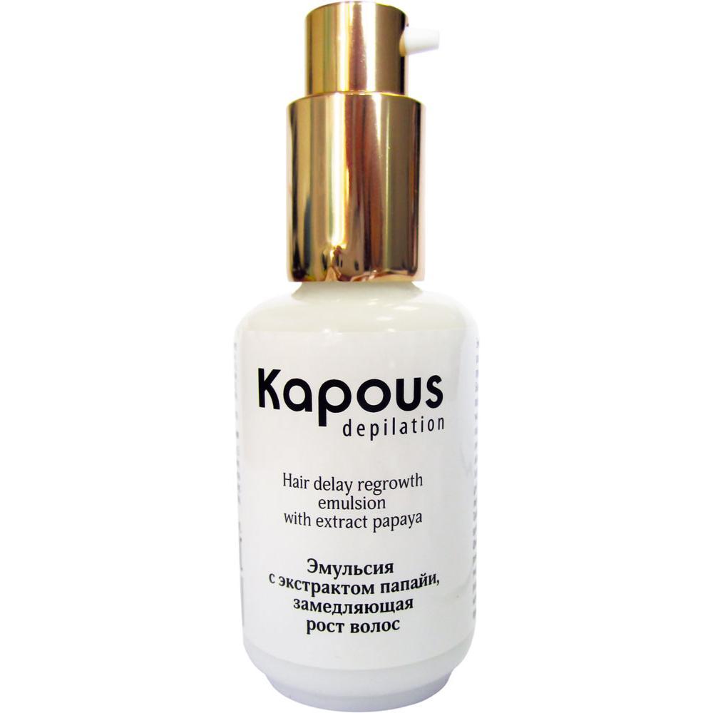 Купить Эмульсия для замедления роста волос с экстрактом папайи, Kapous Депиляция (Россия)