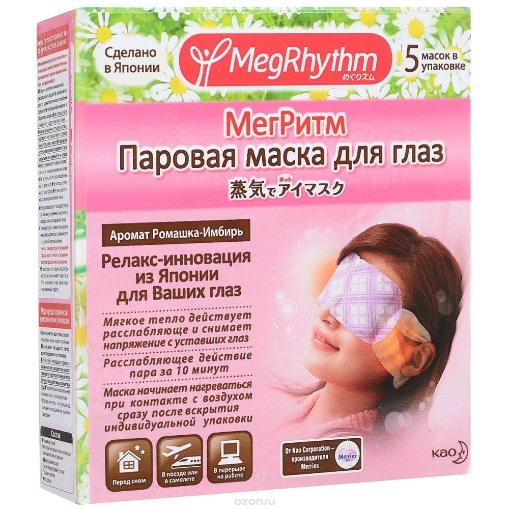 Паровая маска для глаз MegRhythm Ромашка - Имбирь фото