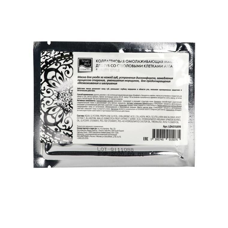 Купить Коллагеновая омолаживающая маска для губ со стволовыми клетками Арганы, Beauty Style (США)